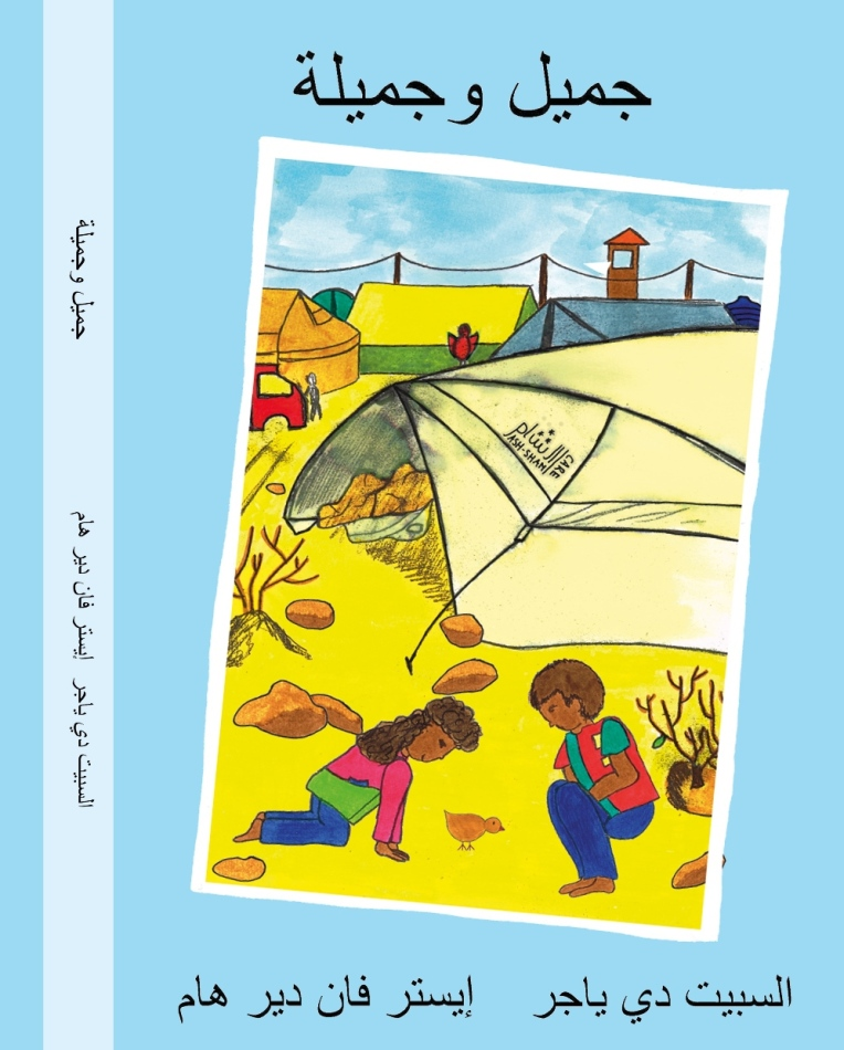 De Arabische kaft van Jamil & Jamila